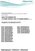 Hisense Кондиционеры Инструкция На Русском - фото 8